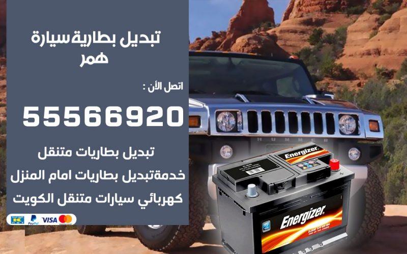تبديل بطارية سيارة همر 55566920 خدمة تبديل بطاريات سيارات متنقل