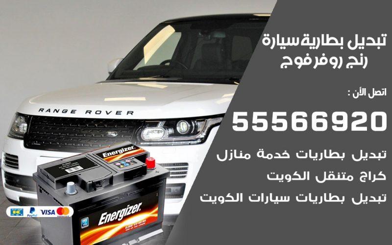 تبديل بطارية سيارة رنج روفر فوج 55566920 خدمة تبديل بطاريات سيارات متنقل