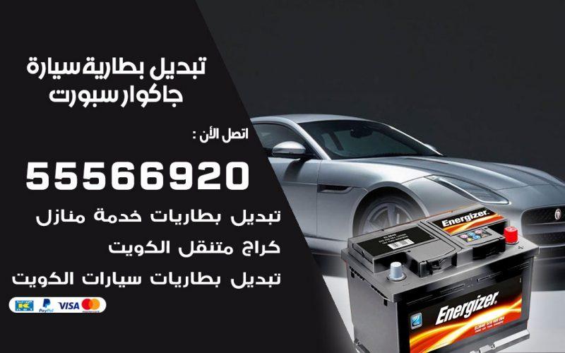 تبديل بطارية سيارة جاكوار 55566920 خدمة تبديل بطاريات سيارات متنقل