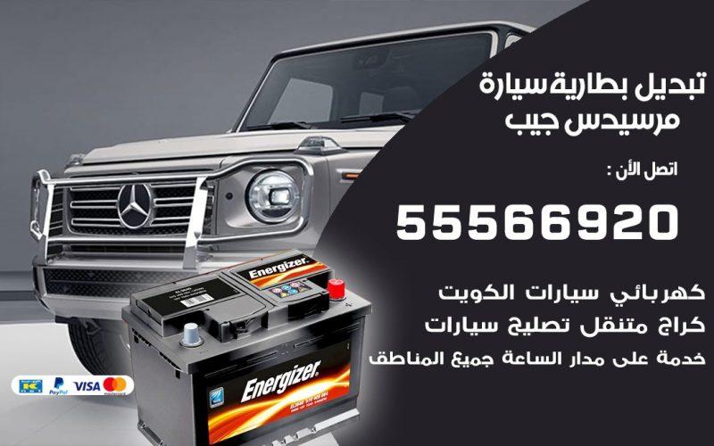 تبديل بطارية سيارة مرسيدس جيب 55566920 خدمة تبديل بطاريات سيارات متنقل