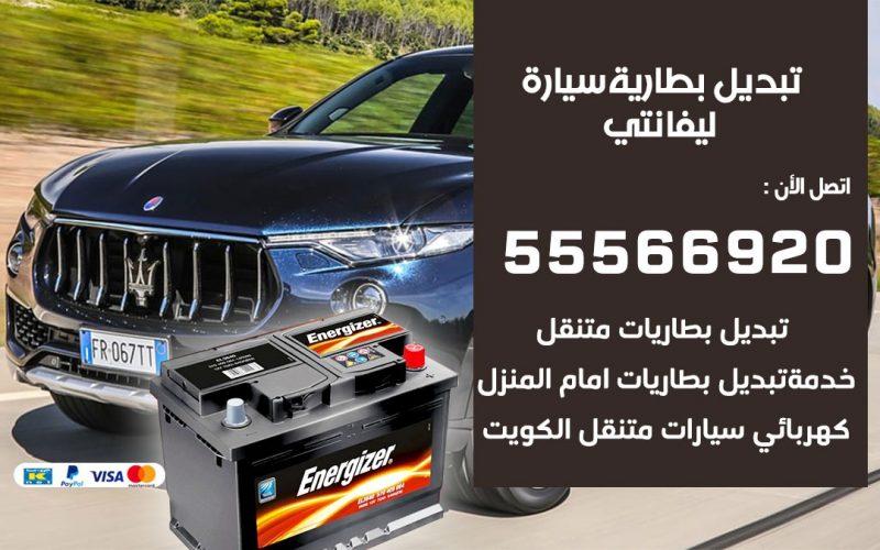 تبديل بطارية سيارة ليفانتي 55566920 خدمة تبديل بطاريات سيارات متنقل