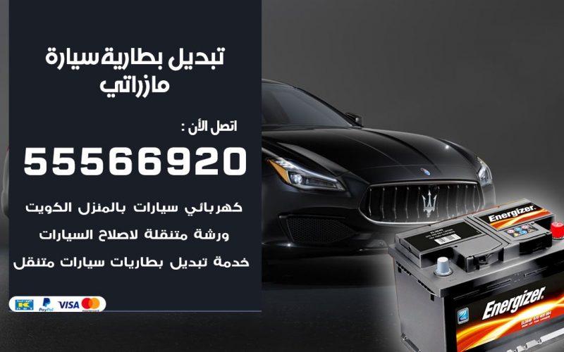 تبديل بطارية سيارة مازيراتي 55566920 خدمة تبديل بطاريات سيارات متنقل