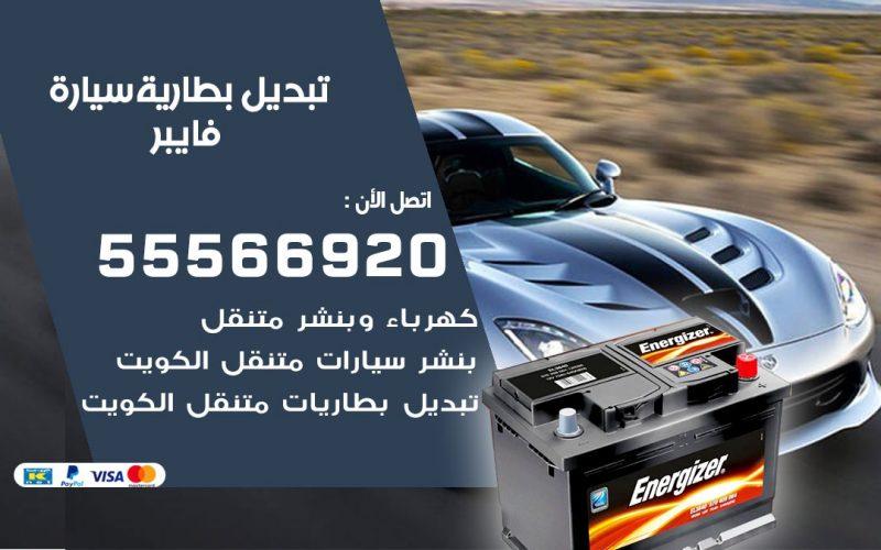 تبديل بطارية سيارة فايبر 55566920 خدمة تبديل بطاريات سيارات متنقل