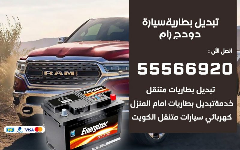 تبديل بطارية سيارة دودج رام 55566920 خدمة تبديل بطاريات سيارات متنقل