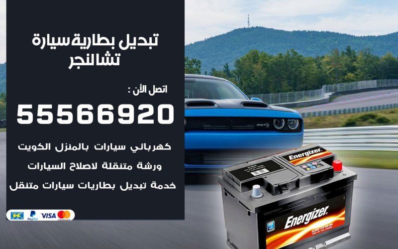 تبديل بطارية سيارة تشالنجر 55566920 خدمة تبديل بطاريات سيارات متنقل