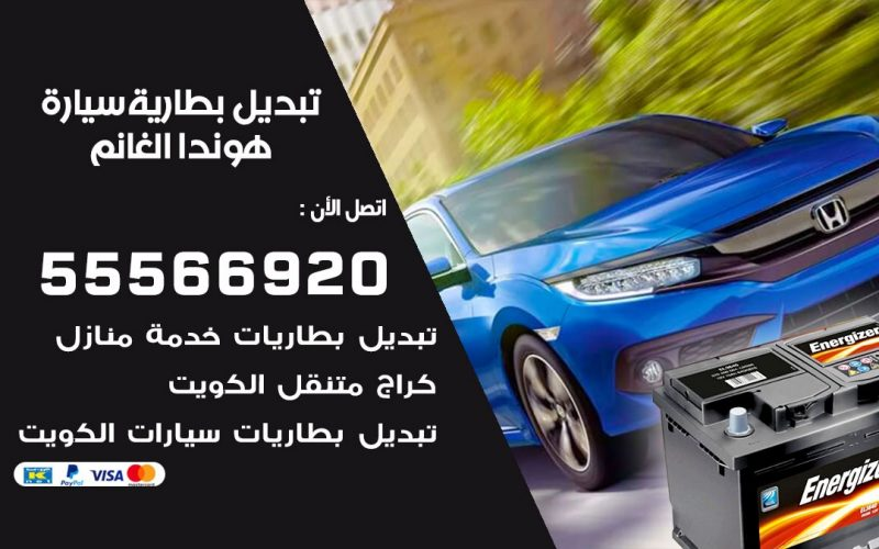 تبديل بطارية سيارة هوندا الغانم 55566920 خدمة تبديل بطاريات سيارات متنقل