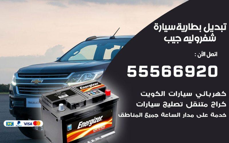 تبديل بطارية سيارة شفرولية جيب  55566920 خدمة تبديل بطاريات سيارات متنقل