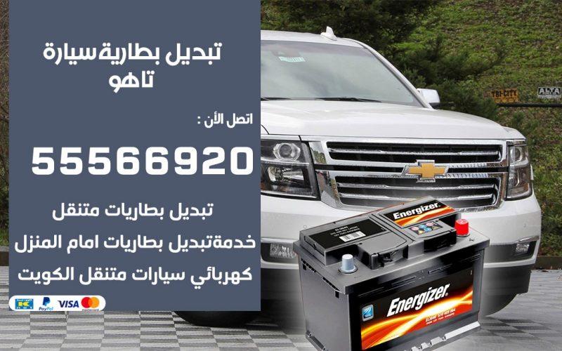 تبديل بطارية سيارة تاهو 55566920 خدمة تبديل بطاريات سيارات متنقل