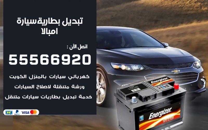 تبديل بطارية سيارة امبالا 55566920 خدمة تبديل بطاريات سيارات متنقل