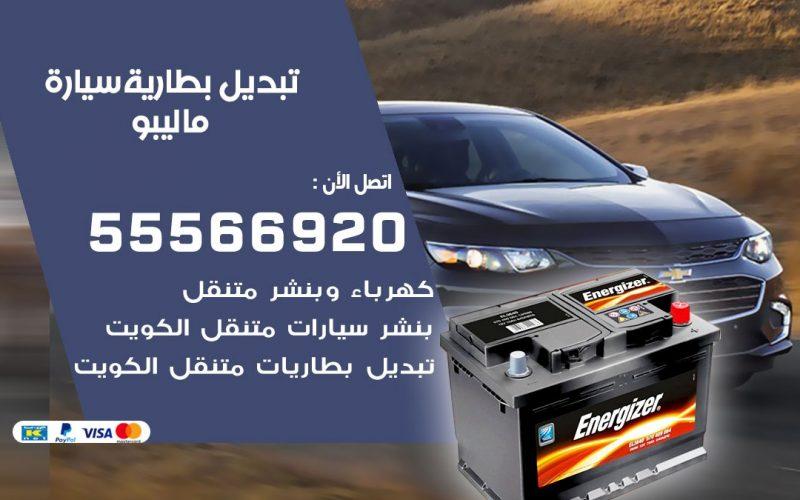 تبديل بطارية سيارة ماليبو 55566920 خدمة تبديل بطاريات سيارات متنقل
