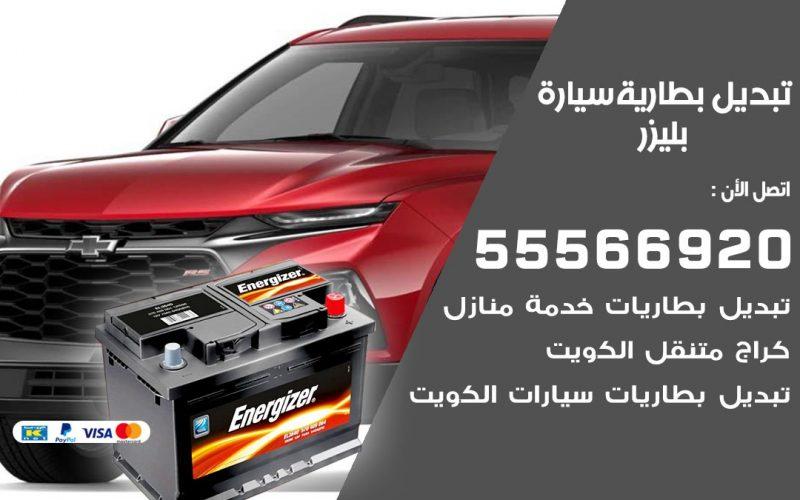 تبديل بطارية سيارة بليزر 55566920 خدمة تبديل بطاريات سيارات متنقل