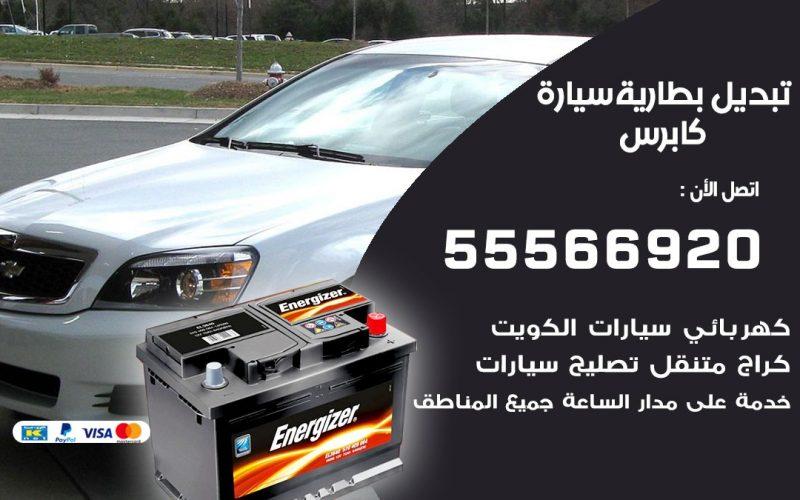تبديل بطارية سيارة كابرس 55566920 خدمة تبديل بطاريات سيارات متنقل
