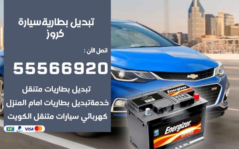 تبديل بطارية سيارة كروز 55566920 خدمة تبديل بطاريات سيارات متنقل