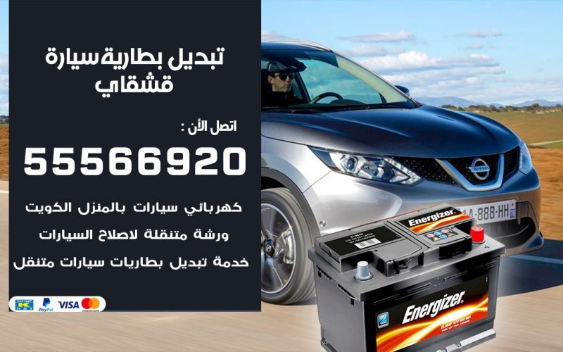 تبديل بطارية سيارة قشقاي 55566920 خدمة تبديل بطاريات سيارات متنقل