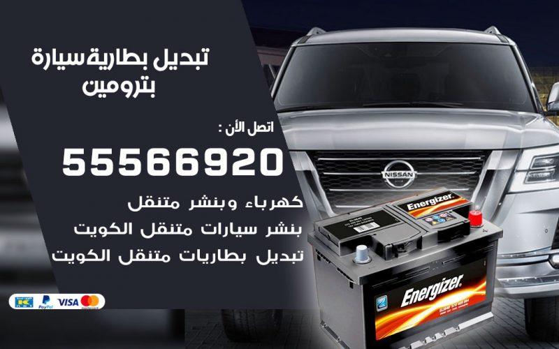 تبديل بطارية سيارة بترومين 55566920 خدمة تبديل بطاريات سيارات متنقل