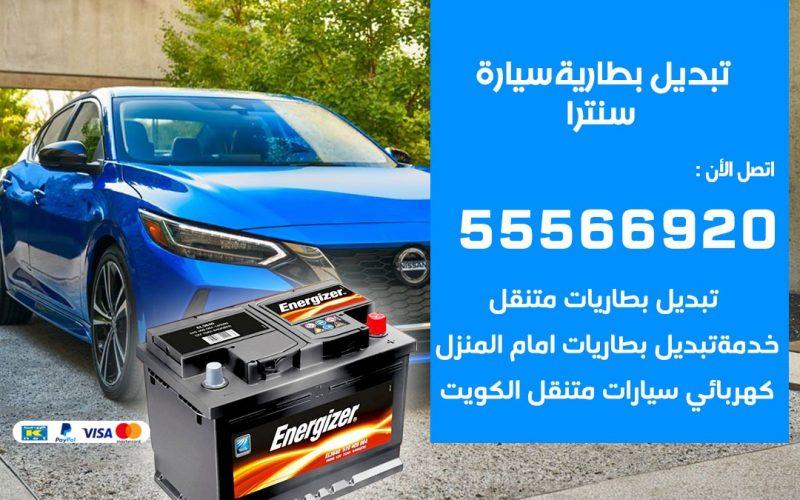 تبديل بطارية سيارة سنترا 55566920 خدمة تبديل بطاريات سيارات متنقل