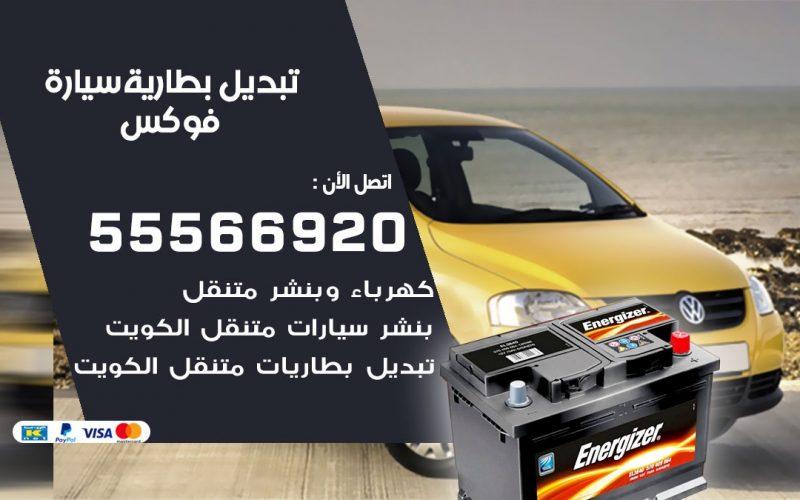 تبديل بطارية سيارة فوكس 55566920 خدمة تبديل بطاريات سيارات متنقل