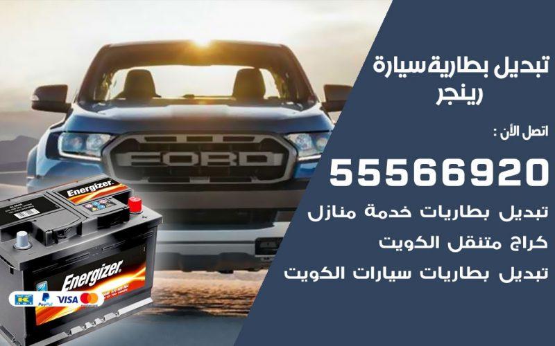 تبديل بطارية سيارة رينجر 55566920 خدمة تبديل بطاريات سيارات متنقل