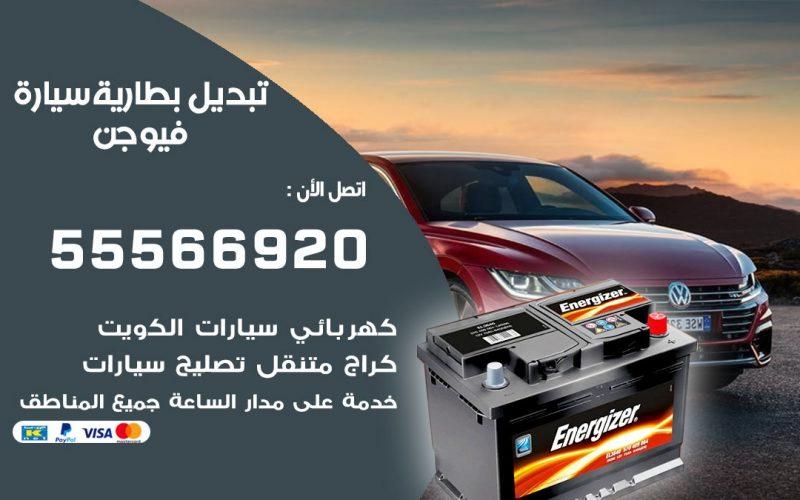 تبديل بطارية سيارة فيوجن 55566920 خدمة تبديل بطاريات سيارات متنقل