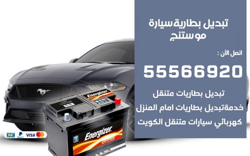 تبديل بطارية سيارة موستنج 55566920 خدمة تبديل بطاريات سيارات متنقل