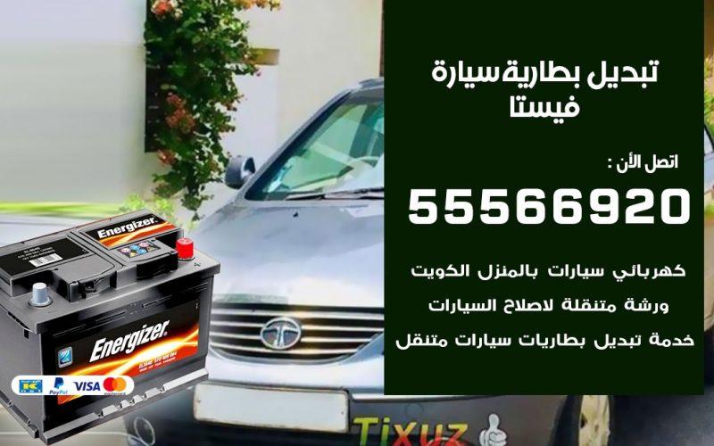 تبديل بطارية سيارة فيستا 55566920 خدمة تبديل بطاريات سيارات متنقل