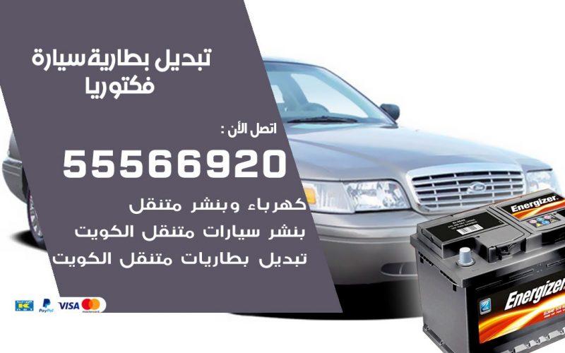 تبديل بطارية سيارة فكتوريا 55566920 خدمة تبديل بطاريات سيارات متنقل