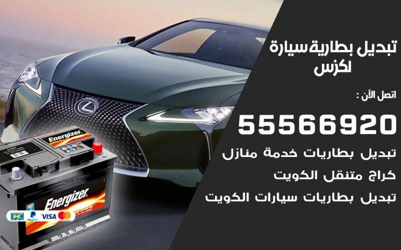 تبديل بطارية سيارة لكزس 55566920 خدمة تبديل بطاريات سيارات متنقل
