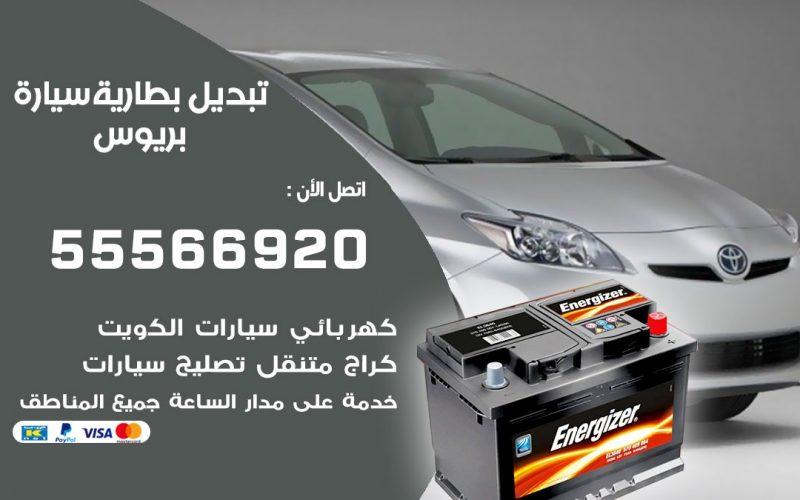 تبديل بطارية سيارة بريوس 55566920 خدمة تبديل بطاريات سيارات متنقل