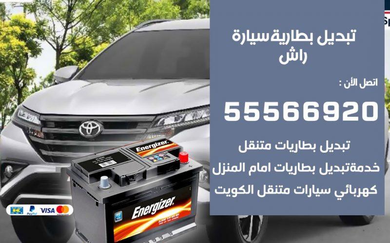 تبديل بطارية سيارة راش 55566920 خدمة تبديل بطاريات سيارات متنقل
