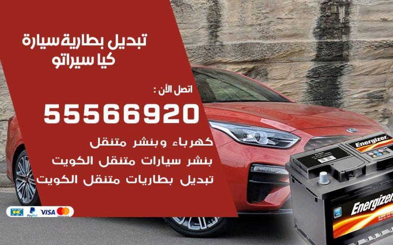 تبديل بطارية سيارة كيا سيراتو 55566920 خدمة تبديل بطاريات سيارات متنقل