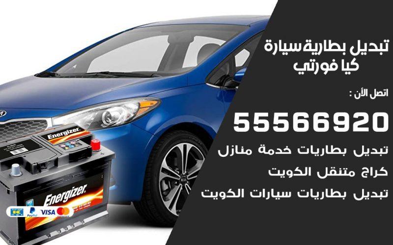 تبديل بطارية سيارة كيا فورتي 55566920 خدمة تبديل بطاريات سيارات متنقل