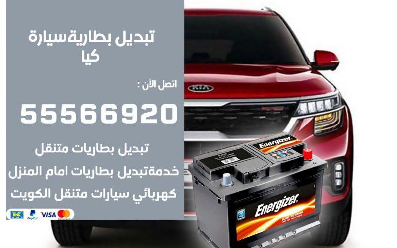 تبديل بطارية سيارة كيا 55566920 خدمة تبديل بطاريات سيارات متنقل