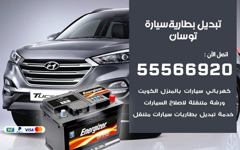 تبديل بطارية سيارة توسان 55566920 خدمة تبديل بطاريات سيارات متنقل
