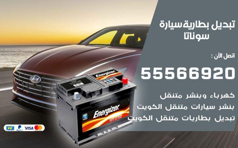 تبديل بطارية سيارة سوناتا 55566920 خدمة تبديل بطاريات سيارات متنقل