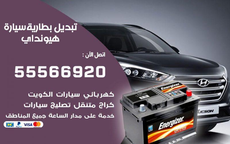 تبديل بطارية سيارة هيونداي 55566920 خدمة تبديل بطاريات سيارات متنقل