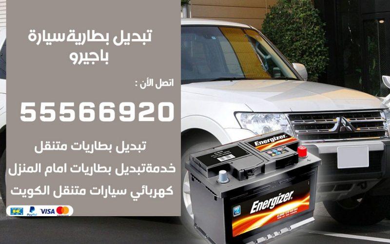 تبديل بطارية سيارة باجيرو 55566920 خدمة تبديل بطاريات سيارات متنقل