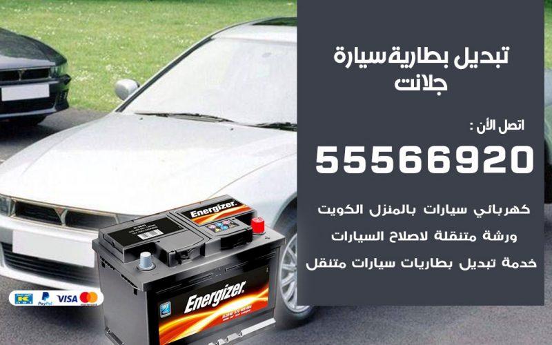 تبديل بطارية سيارة جلانت 55566920 خدمة تبديل بطاريات سيارات متنقل