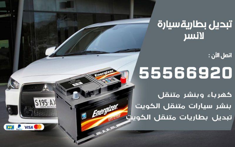 تبديل بطارية سيارة لانسر 55566920 خدمة تبديل بطاريات سيارات متنقل