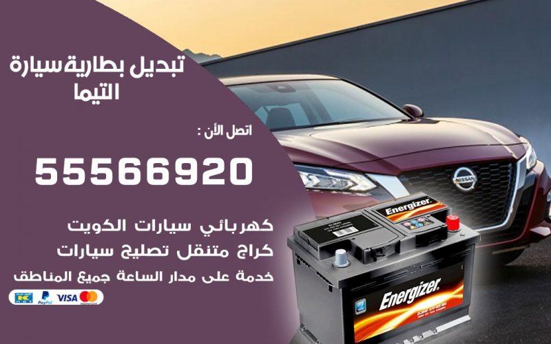 تبديل بطارية سيارة التيما 55566920 خدمة تبديل بطاريات سيارات متنقل