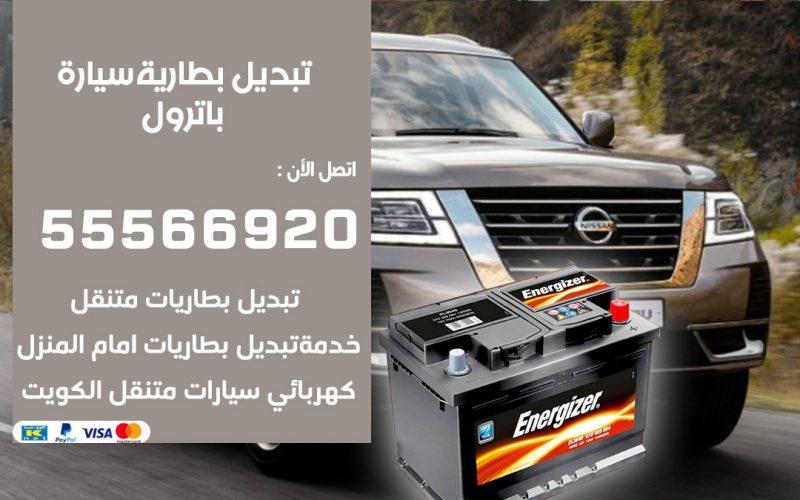 تبديل بطارية سيارة باترول 55566920 خدمة تبديل بطاريات سيارات متنقل