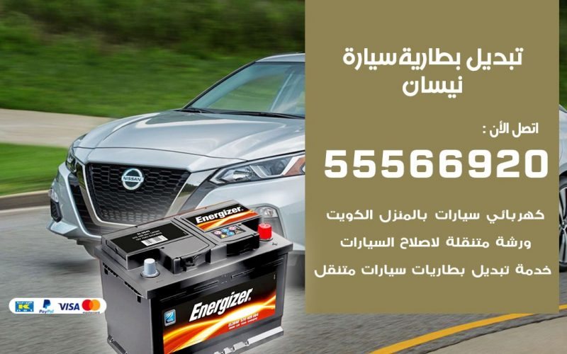 تبديل بطارية سيارة نيسان 55566920 خدمة تبديل بطاريات سيارات متنقل