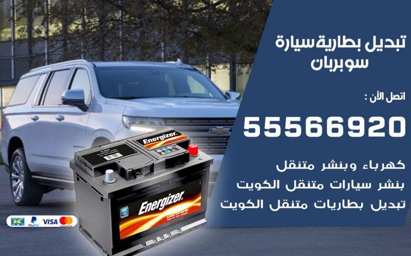تبديل بطارية سيارة سوبربان 55566920 خدمة تبديل بطاريات سيارات متنقل