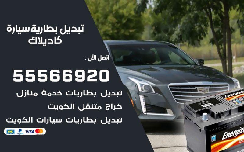 تبديل بطارية سيارة كاديلاك 55566920 خدمة تبديل بطاريات سيارات متنقل