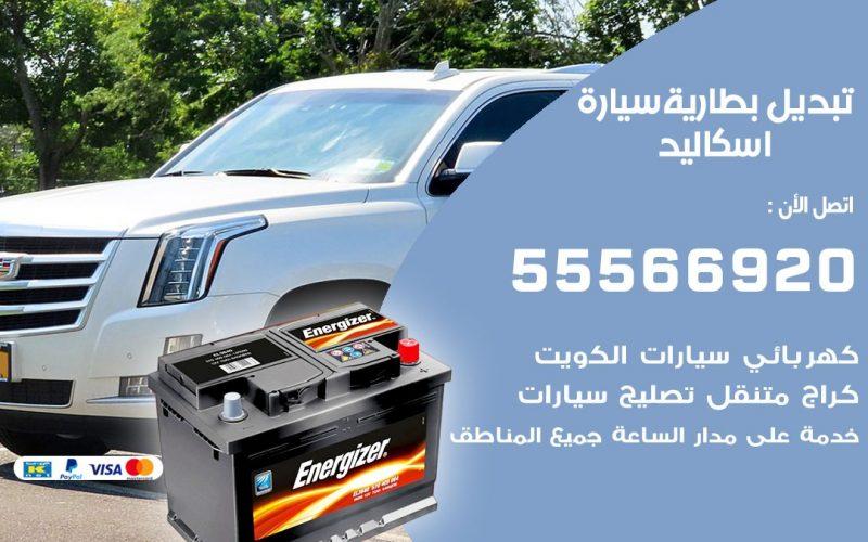 تبديل بطارية سيارة اسكاليد 55566920 خدمة تبديل بطاريات سيارات متنقل