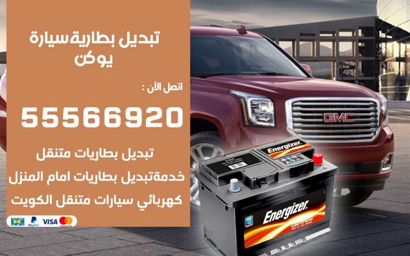 تبديل بطارية سيارة يوكن 55566920 خدمة تبديل بطاريات سيارات متنقل