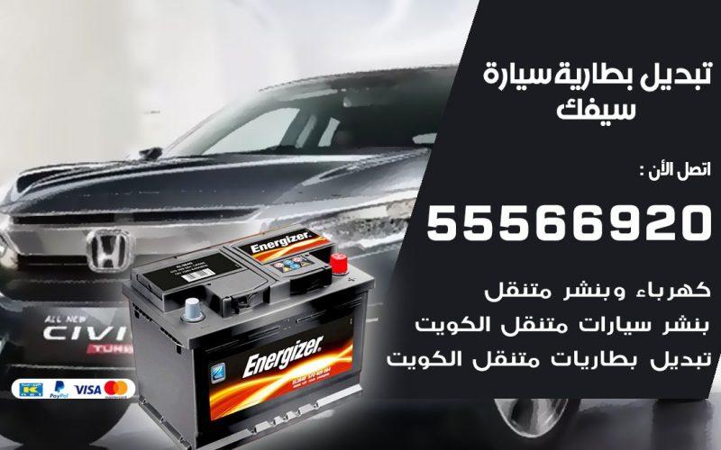تبديل بطارية سيارة سيفك 55566920 خدمة تبديل بطاريات سيارات متنقل