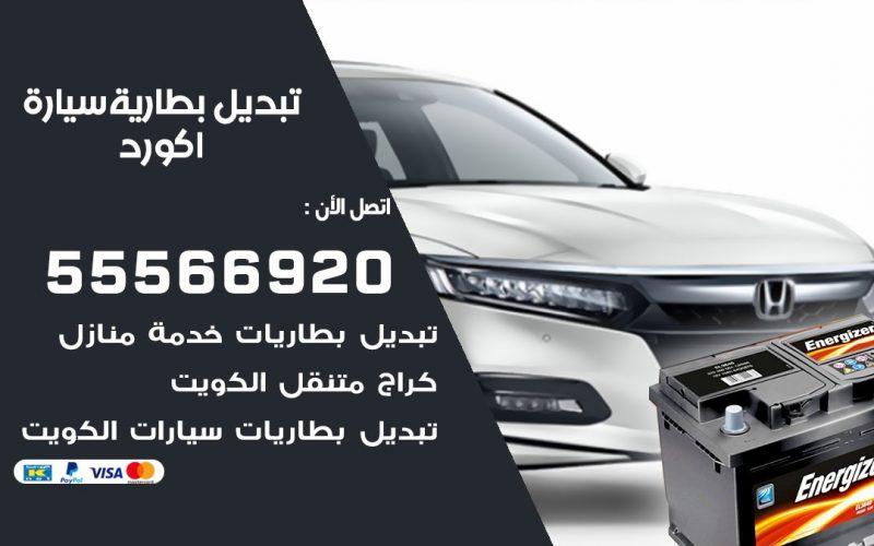 تبديل بطارية سيارة اكورد 55566920 خدمة تبديل بطاريات سيارات متنقل