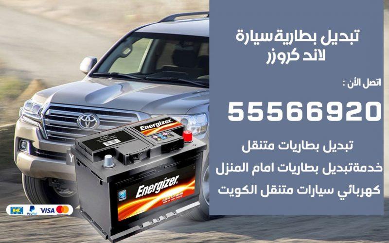 تبديل بطارية سيارة لاند كروزر 55566920 خدمة تبديل بطاريات سيارات متنقل
