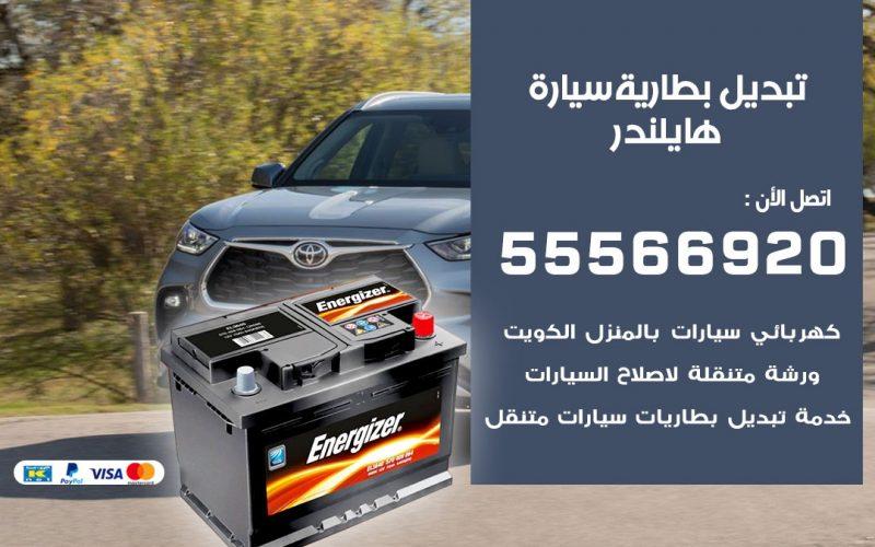 تبديل بطارية سيارة هايلندر 55566920 خدمة تبديل بطاريات سيارات متنقل