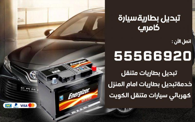 تبديل بطارية سيارة كامري 55566920 خدمة تبديل بطاريات سيارات متنقل